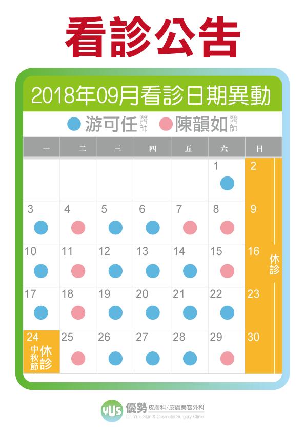 2018-09-01_news