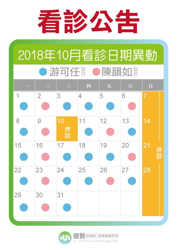 2018-10-01_news