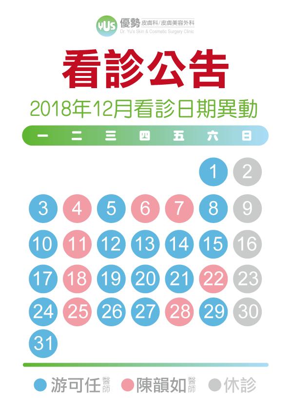 2018-12-01_news