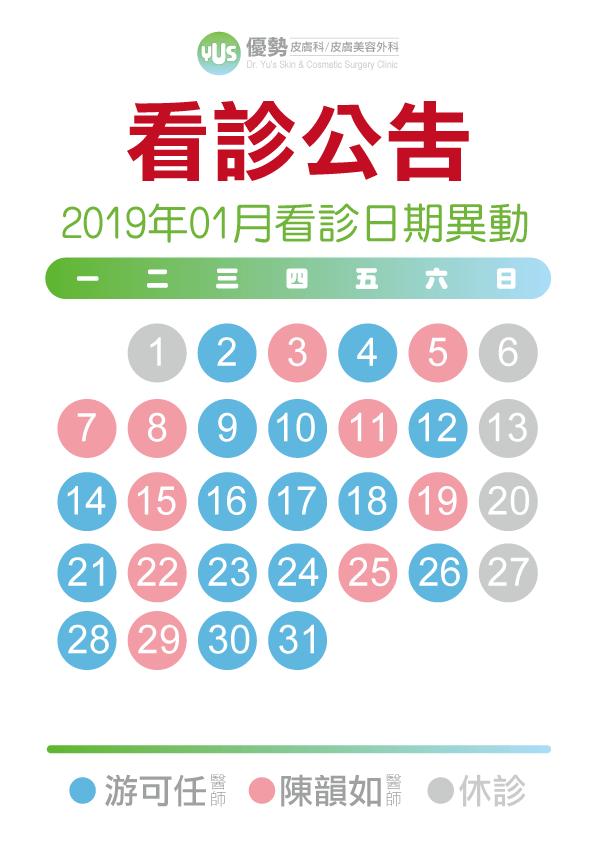 2019-01-01_news