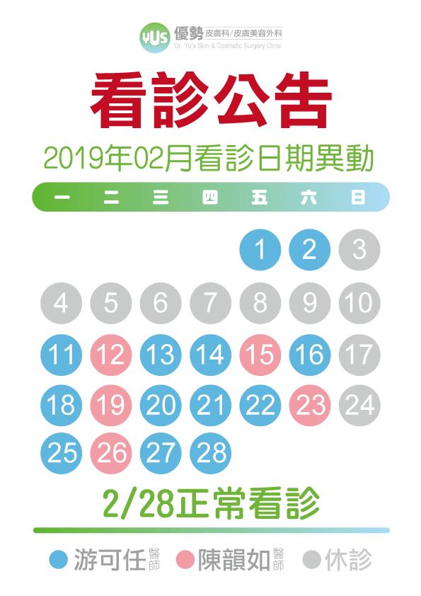 2019-02-01_news