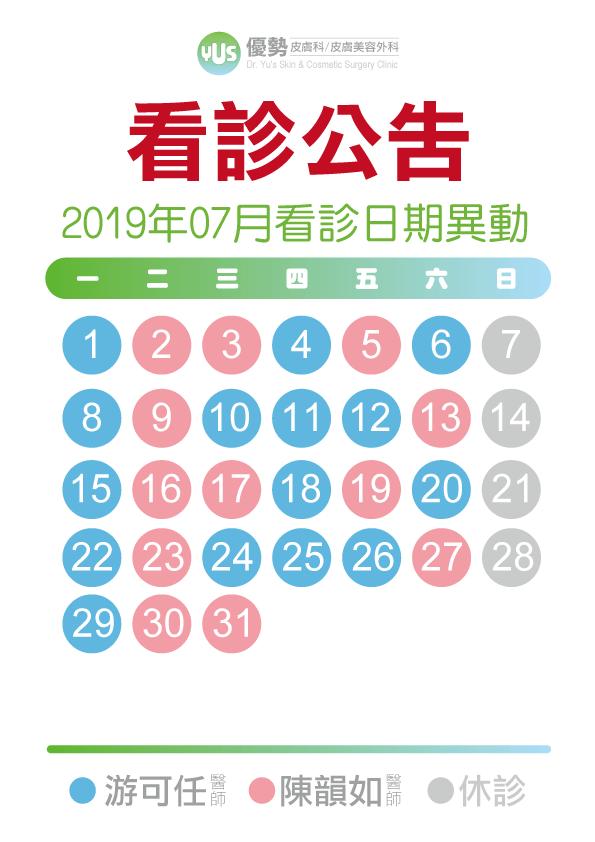 2019-07-01_news