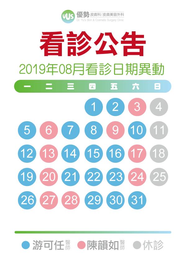 2019-08-01_news