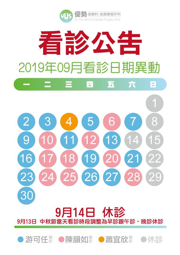 2019-09-01_news