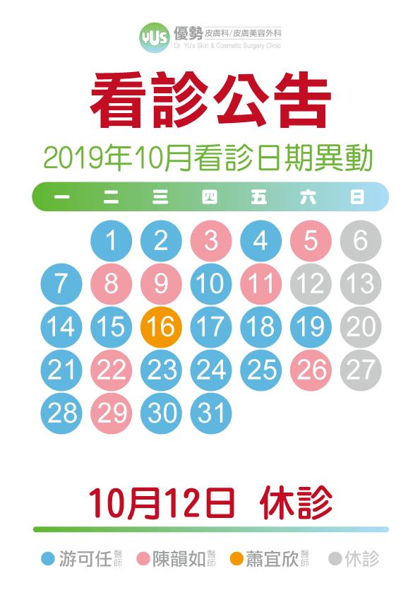 2019-10-01_news
