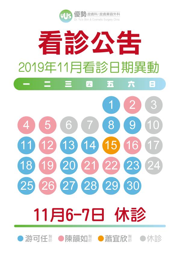 2019-11-01_news