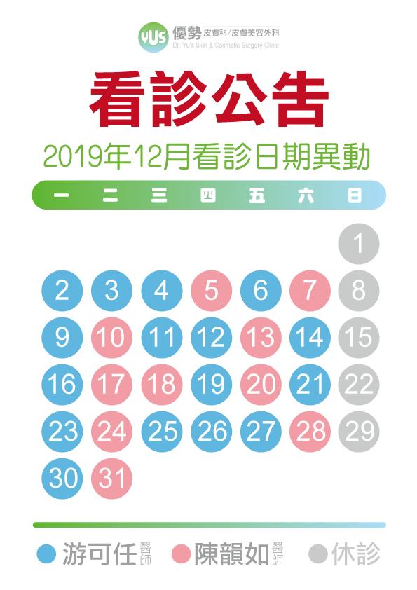2019-12-01_news
