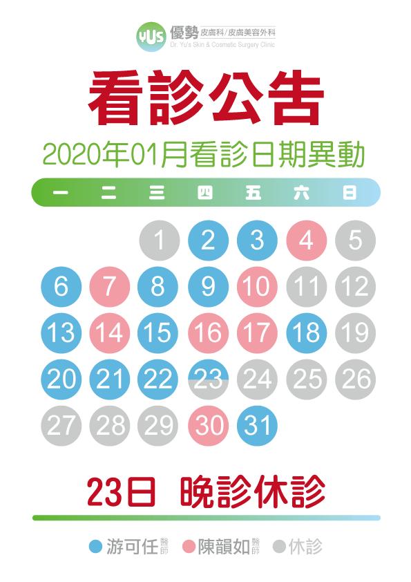 2020-01-01_news