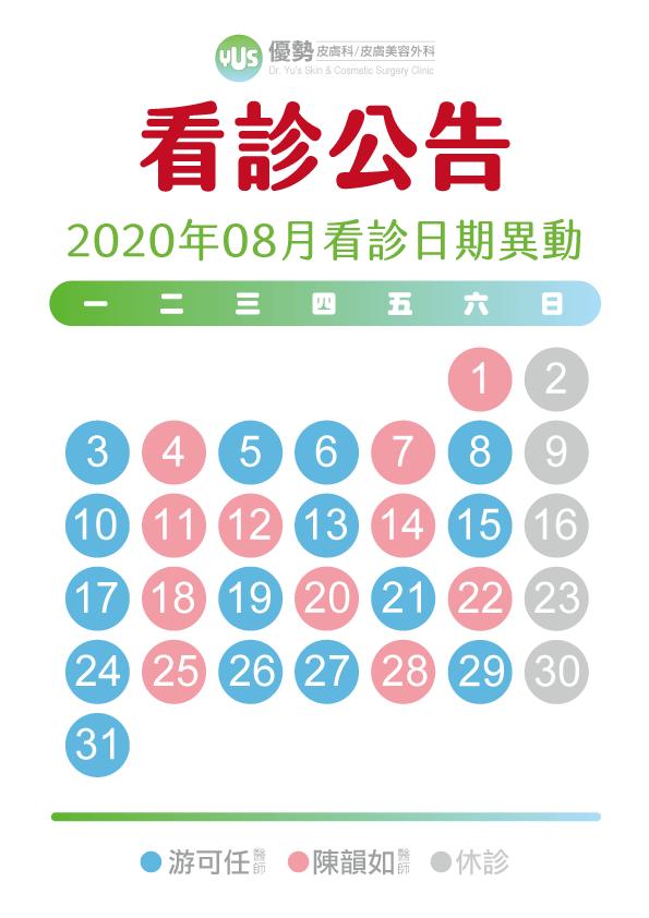 2020-08-01_news