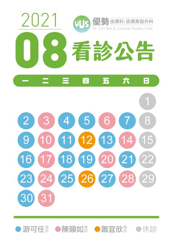 2021-08-01_news